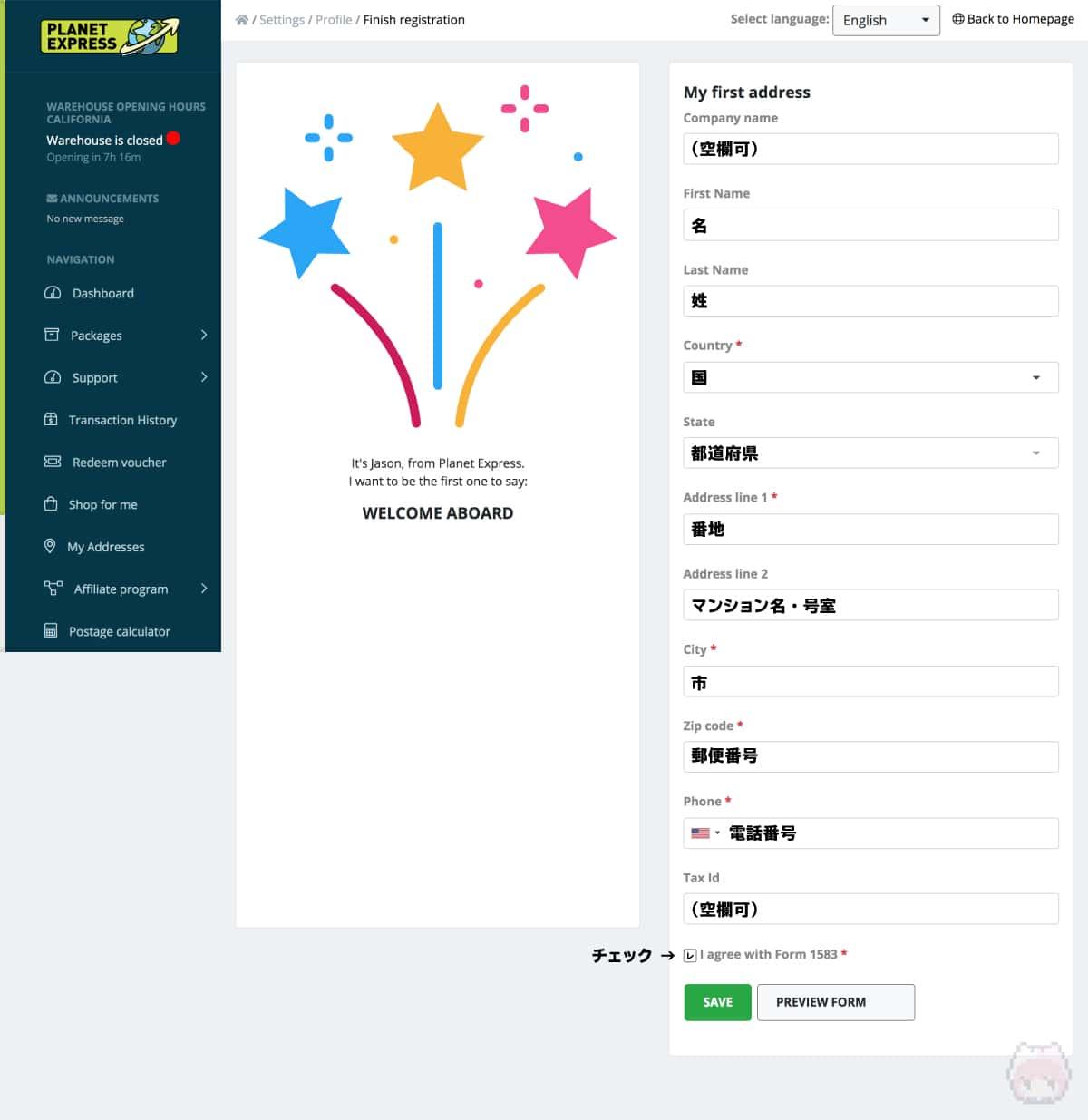 Planet Expressの住所入力画面