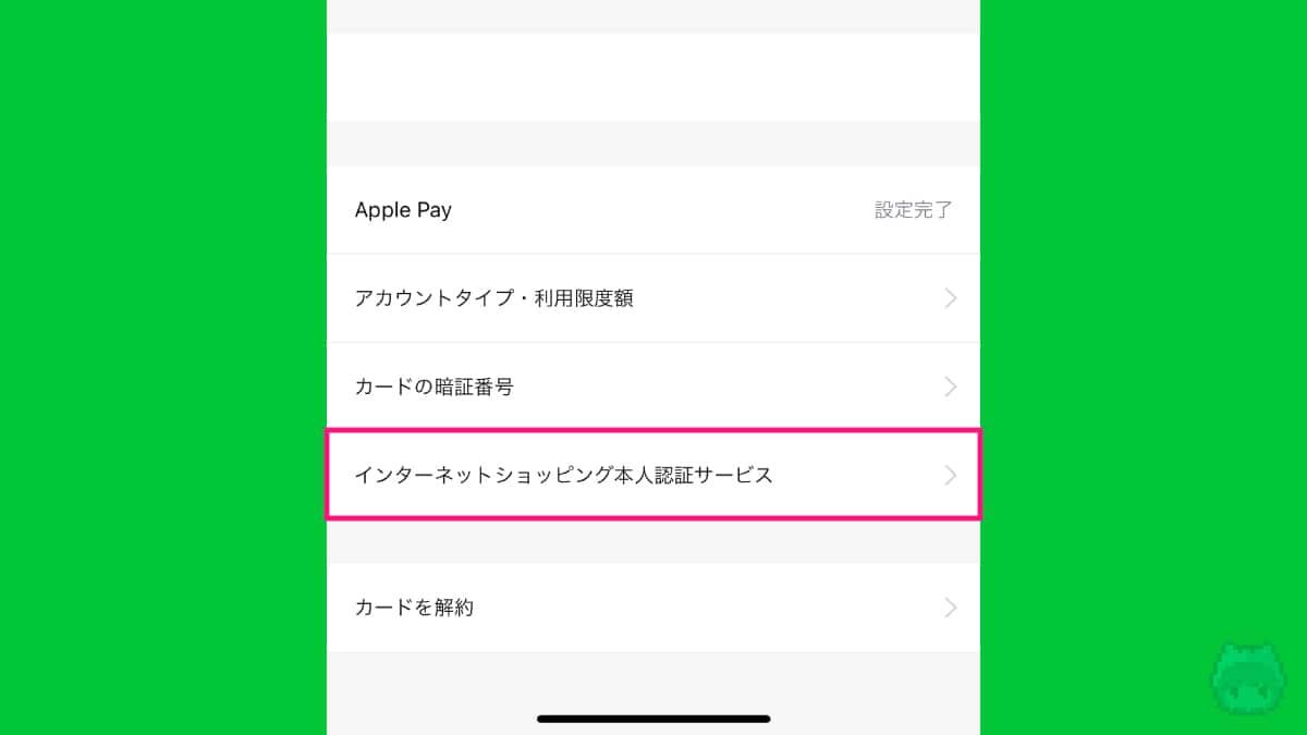 Visa LINE Payプリペイドカードは3Dセキュア対応。