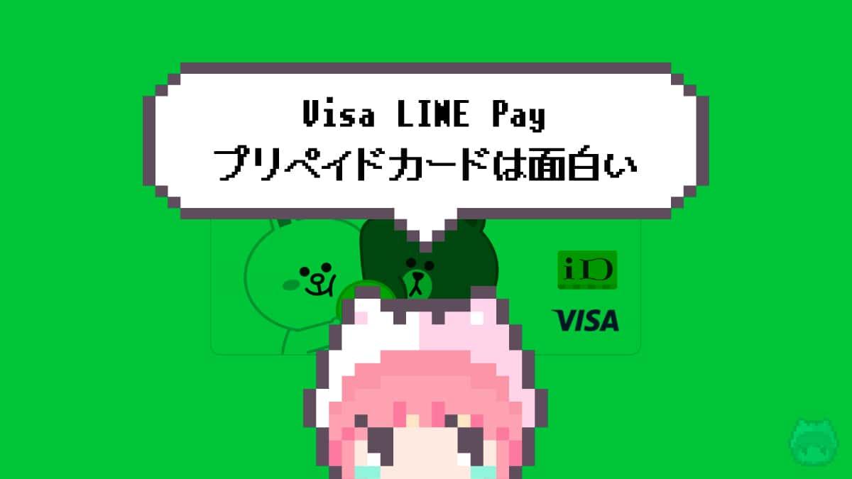 まとめ「Visa LINE Payプリペイドカードは面白い」
