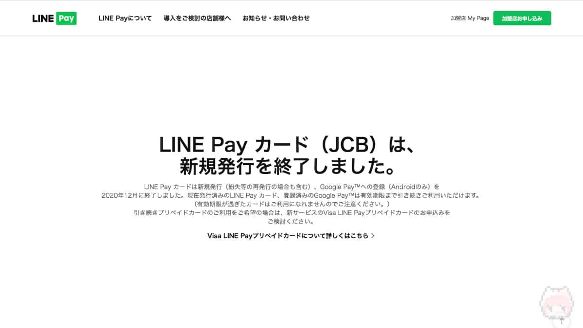 LINE Pay カード公式サイト