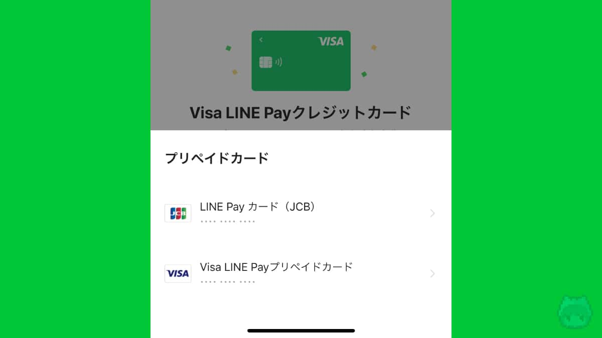 Visa LINE PayプリペイドカードとLINE Pay カードは共存可能。