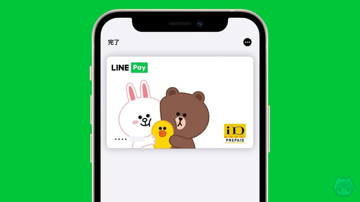 Visa LINE Payプリペイドカードのカード発行方法・Apple Pay設定方法