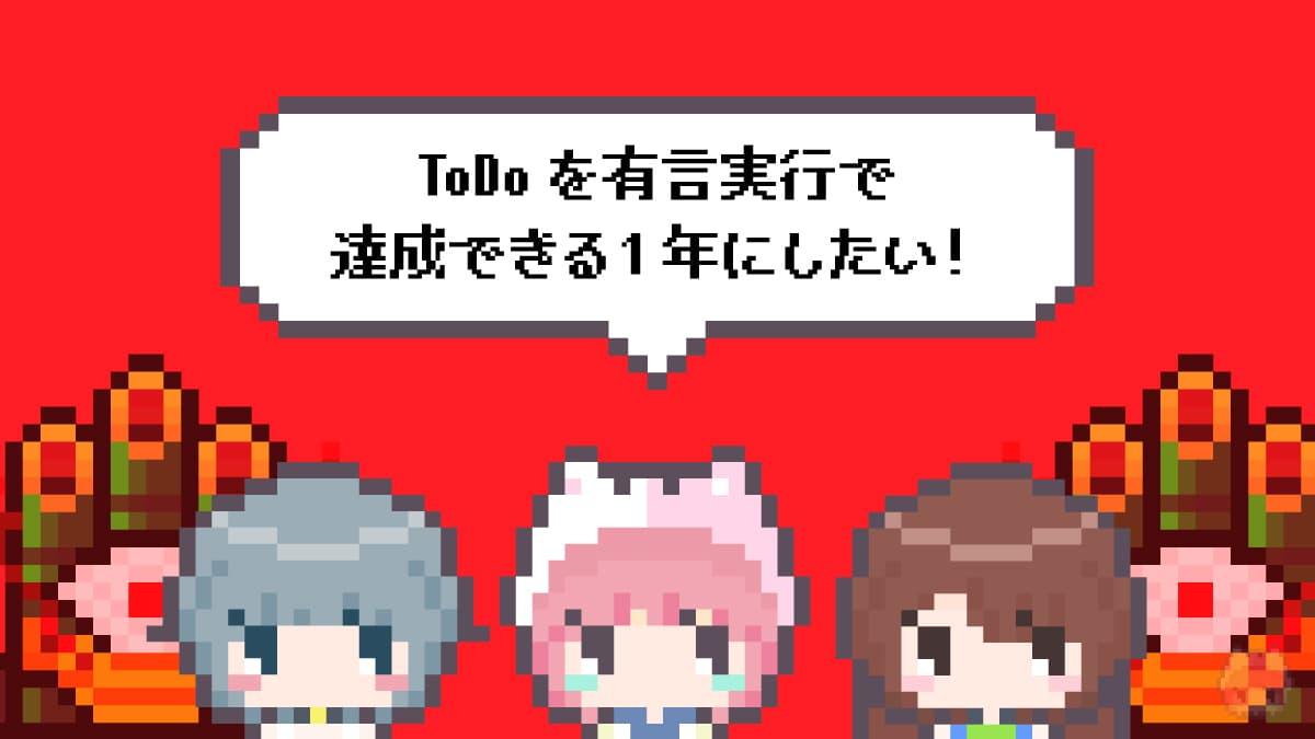 まとめ「ToDoを有言実行で達成できる1年にしたい!」