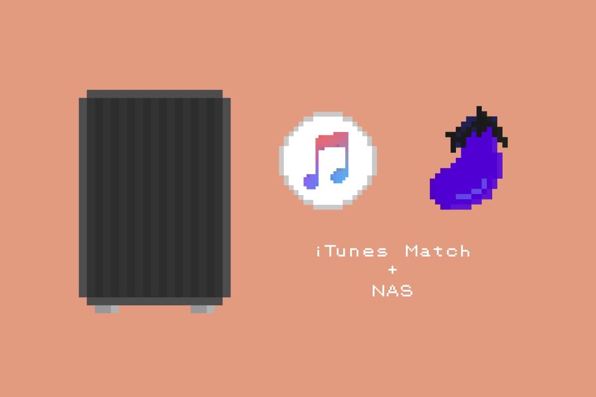 私がiTunes Matchを使う理由とNAS利用の音楽帝国づくり