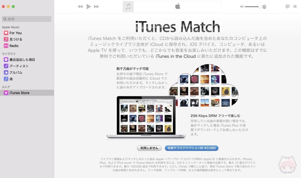 iTunes Matchとは?