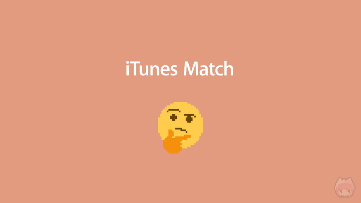 iTunes Matchを使う理由