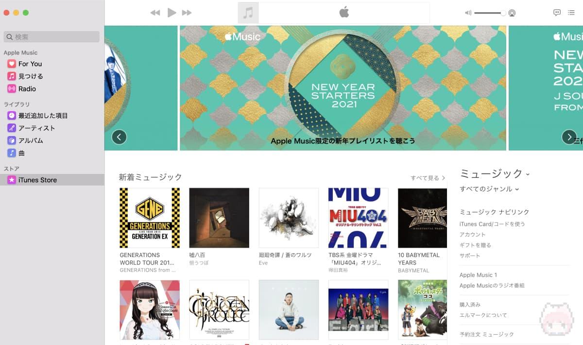 iTunesのデータはストリーミングとは別で独立して運用したい。