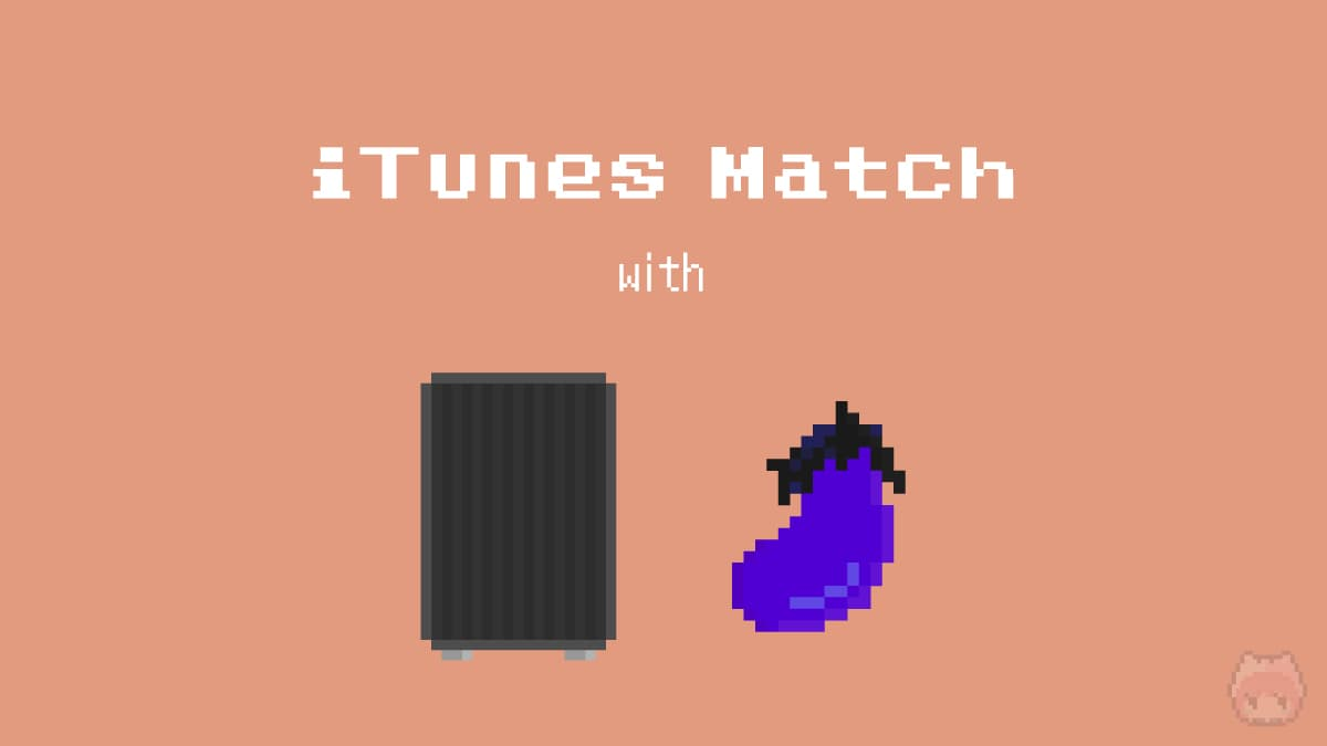 iTunes + NAS で音楽帝国を作りたい