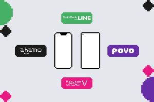 大手キャリア(ahamo・povo・SoftBank on LINE + Rakuten)比較まとめ