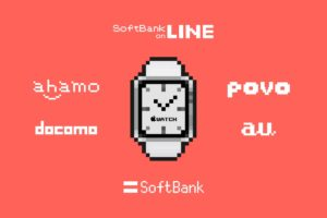 ahamo・povo・SoftBank on LINEはApple Watch(Cellular)に対応するのか?