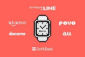 ahamo・povo・SoftBank on LINEはApple Watch(Cellular)に対応するのか?