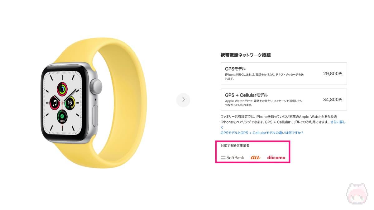 Apple WatchでCellular通信可能なのは3大キャリアのみ。