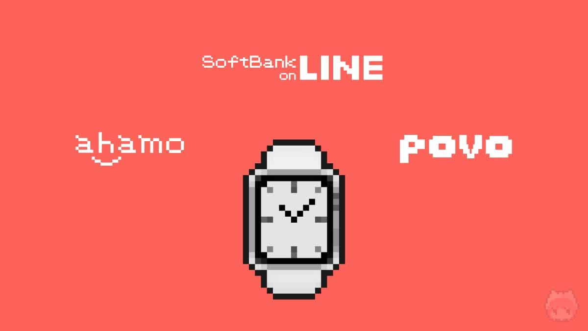 Apple Watch & ahamo・povo・SoftBank on LINE