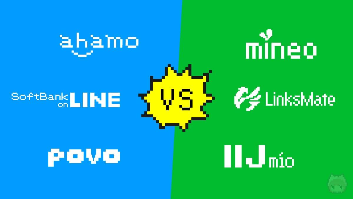 オンライン専用ブランド vs 格安SIM