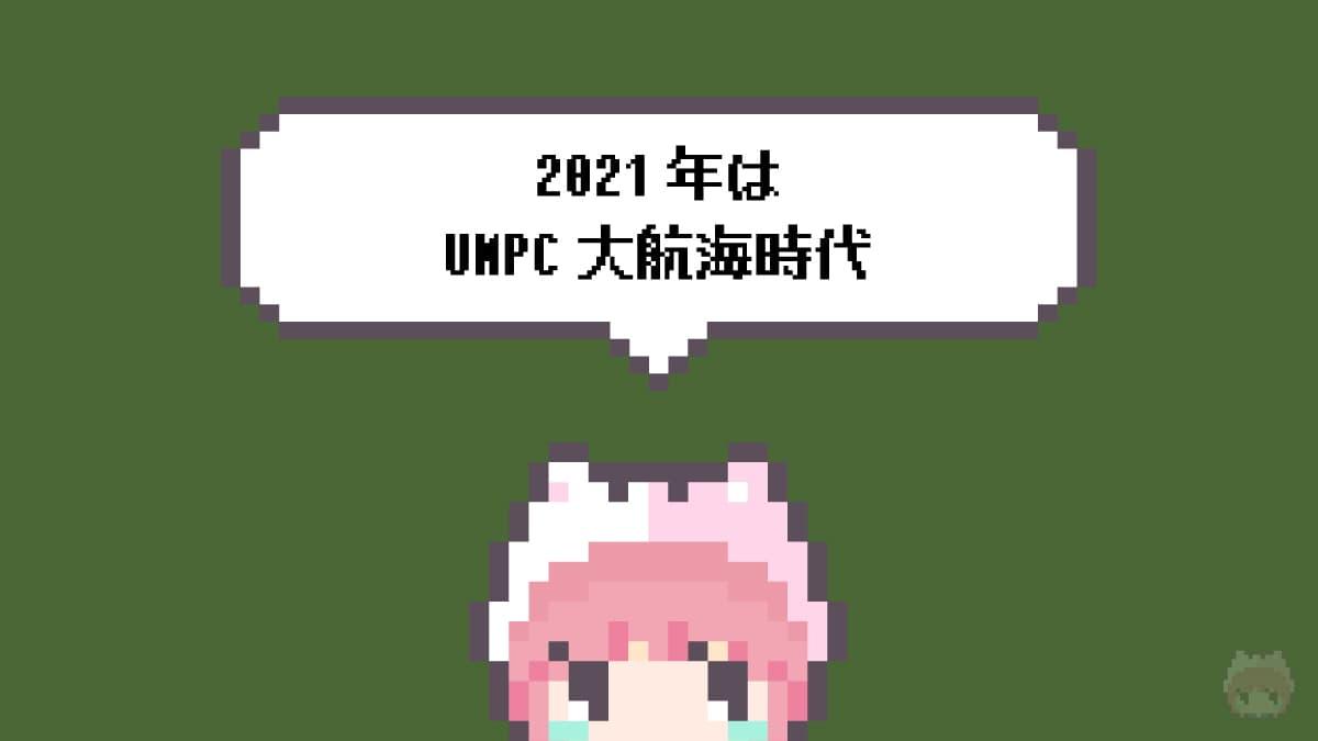 まとめ「2021年はUMPC大航海時代」