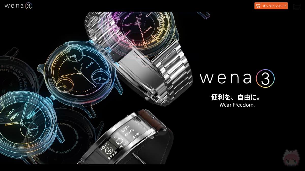wena 3公式サイト