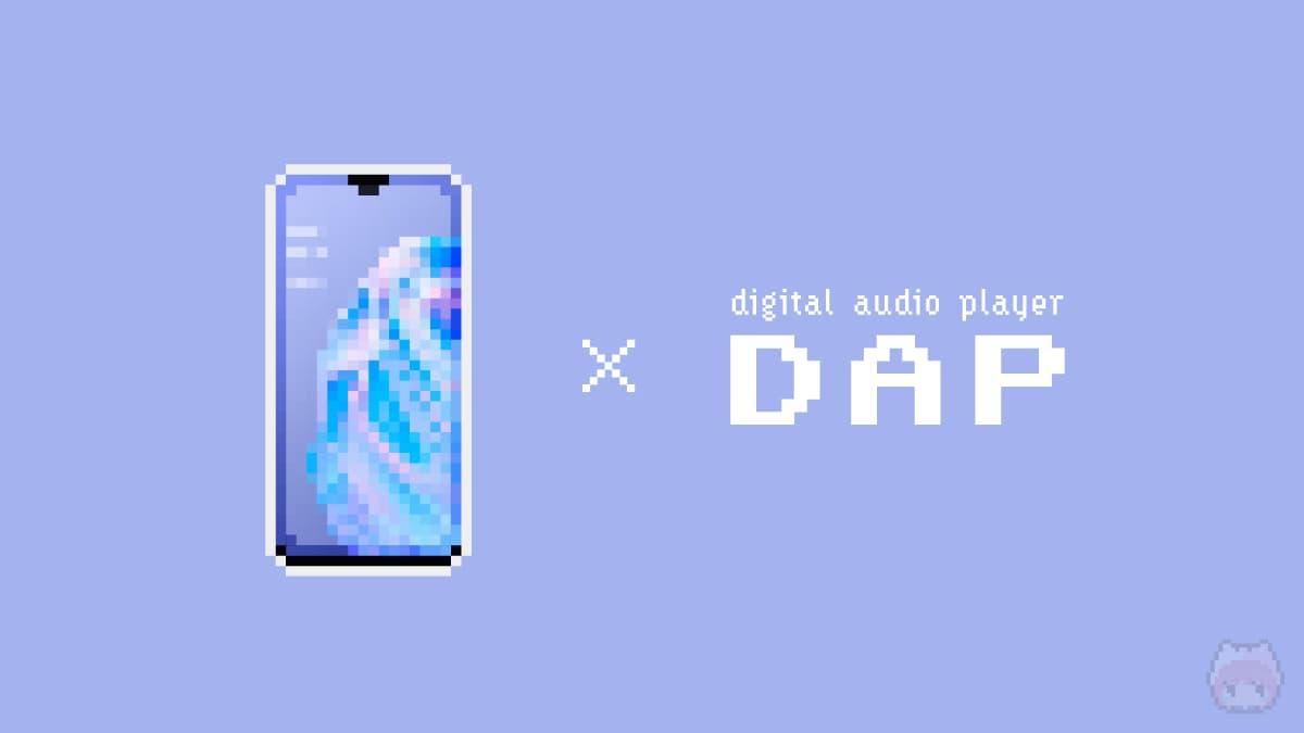 DAP × Androidスマートフォン
