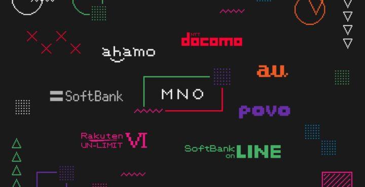 携帯キャリア料金プラン比較表 –MNO(メイン/サブ/オンライン専用ブランド)版–