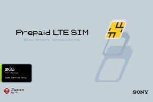 SonyのプリペイドSIM『Prepaid LTE SIM』を使った感想——設定簡単だけど割高なのがネック