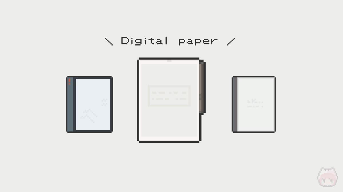 デジタルペーパーとE Inkタブレット