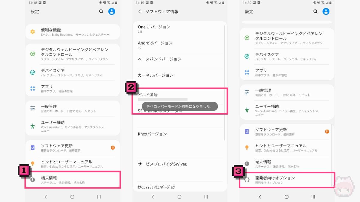 Android端末の開発者向けオプションをONにする方法