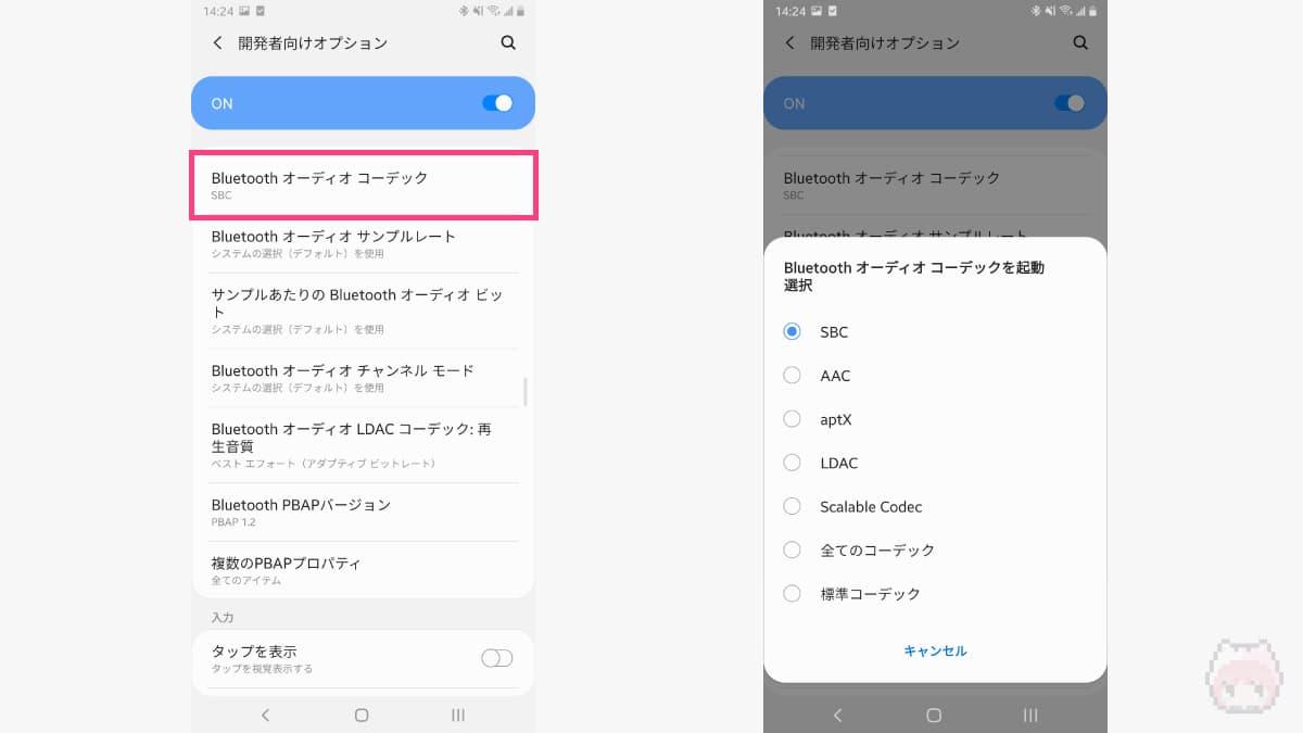 Android端末の対応Bluetoothコーデックを確認方法