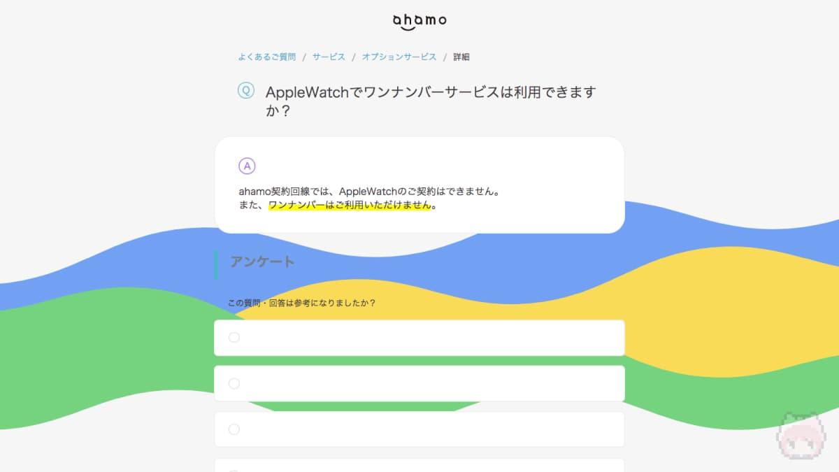 ahamoはワンナンバーサービス(Apple Watch GPS + Cellularモデル)非対応