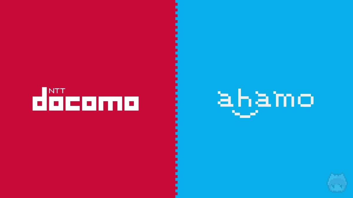 docomo——ギガプラン vs ahamo