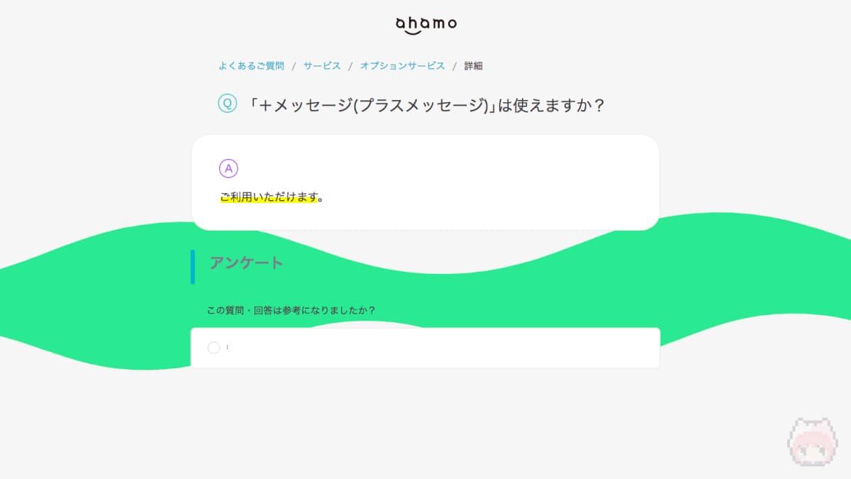 ahamo(+メッセージ)