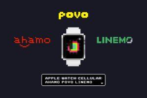 ahamo・povo・LINEMOはApple WatchのCellular通信非対応——新プランと既存プランの大きな差別化要素