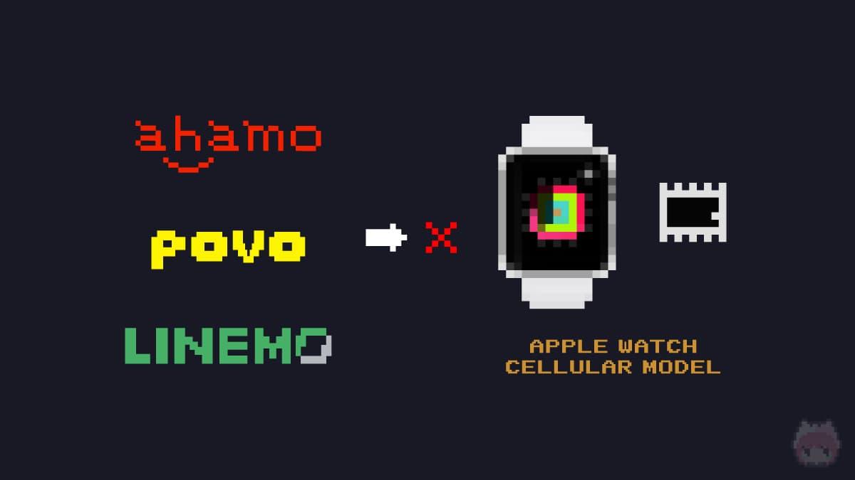 ahamo・povo・LINEMOはApple WatchのCellular通信非対応