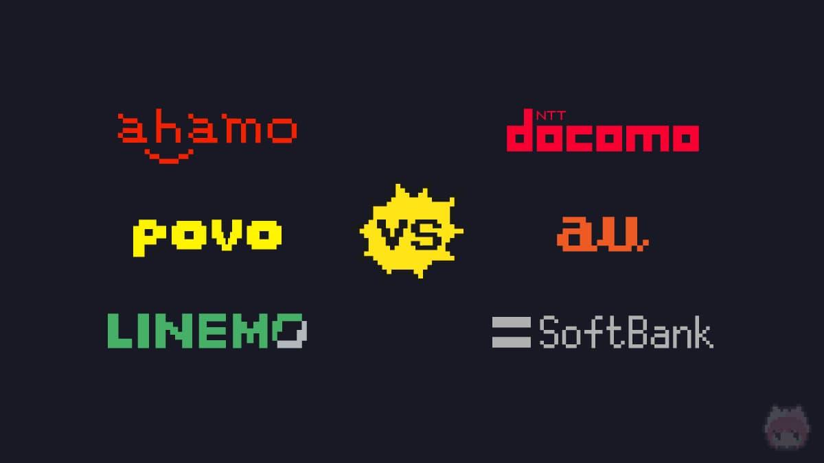 docomo・au・SoftBank vs ahamo・povo・LINEMO