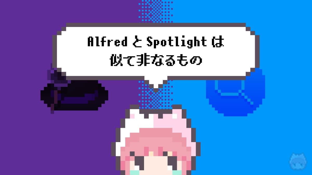 まとめ「AlfredとSpotlightは似て非なるもの」
