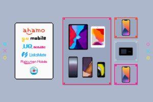 4大キャリア網羅のギークな携帯回線案 –ahamo中心編–