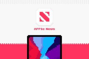 日本で『Apple News』を使う方法 + 使って感じる意味と意義