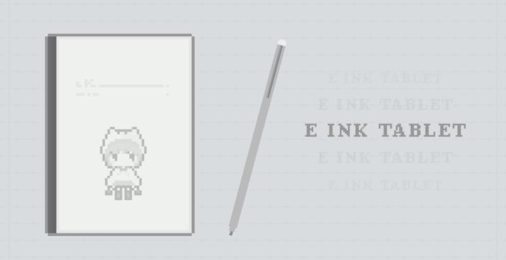 E Ink(電子ペーパー)タブレットまとめ大全 + 用途別分類表 –2021年版–