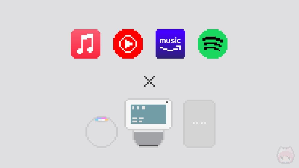 スマートスピーカー別音楽アプリ対応表