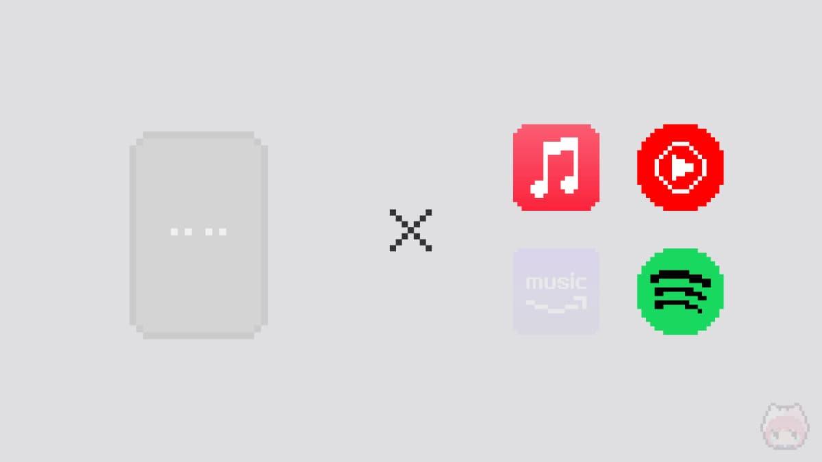 スマートスピーカーの音楽アプリ互換性問題