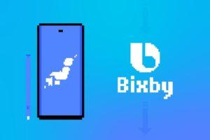 Bixby Voiceを日本で利用する方法(VPN利用)