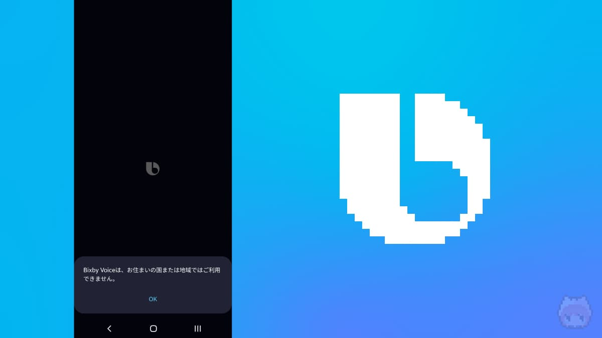 Bixby Voiceは、お住まいの国ではご利用できません。