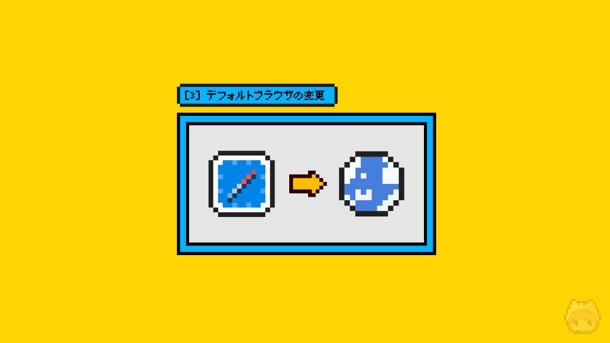 デフォルトブラウザの変更