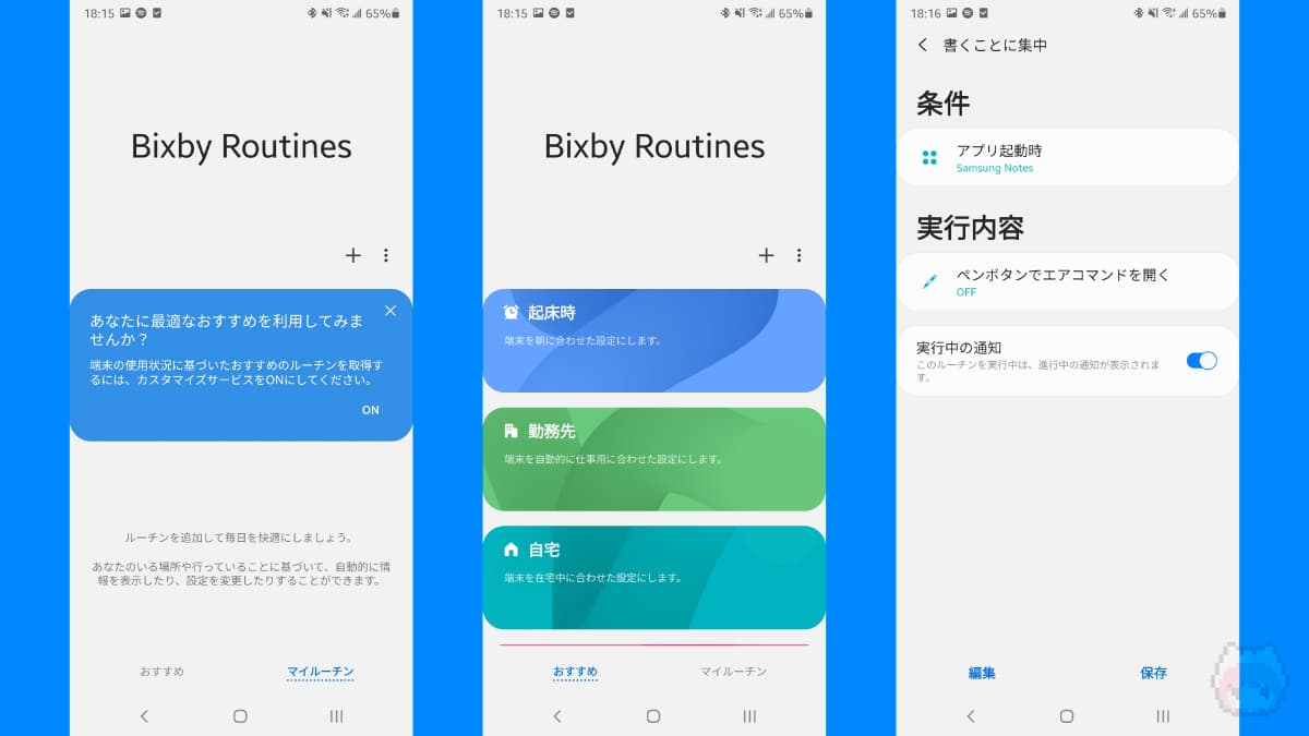 Bixby Routines