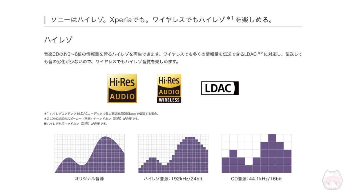 Xperia 1 II|日本オーディオ協会のハイレゾ対応