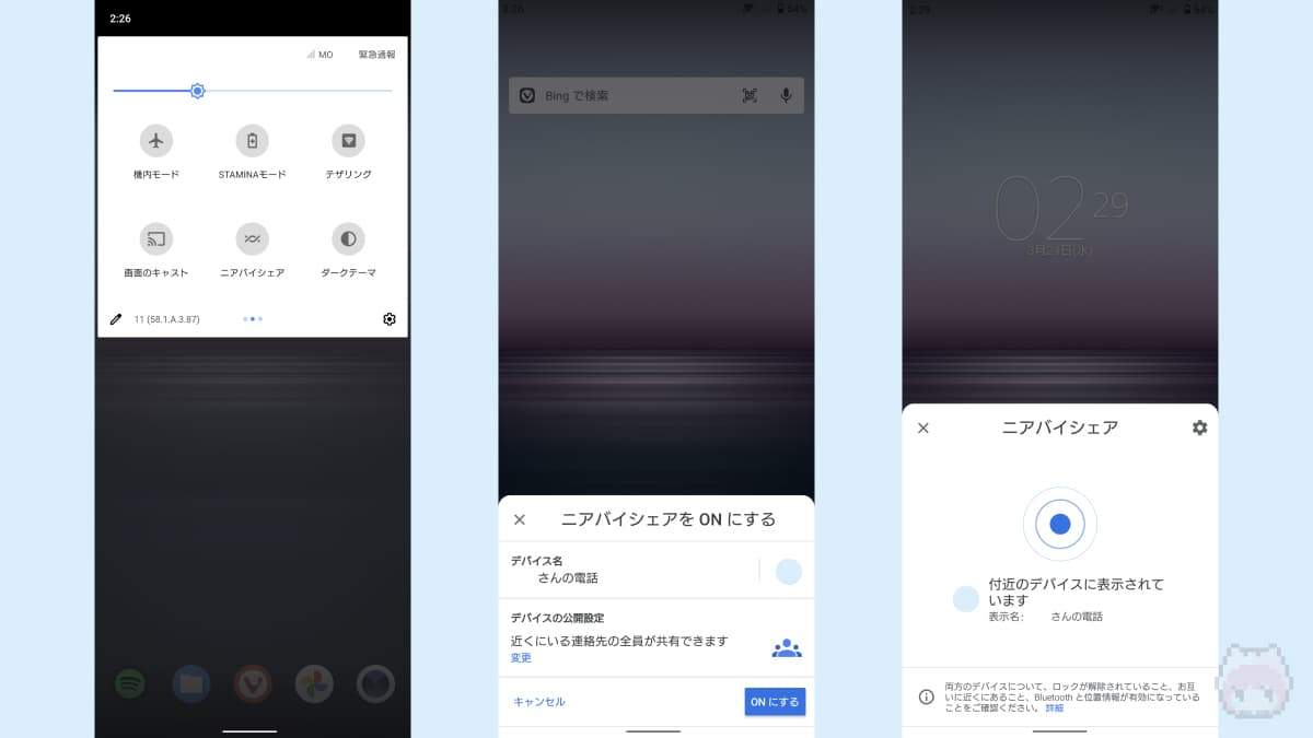 Xperia 1 II《XQ-AT42》・Android 11