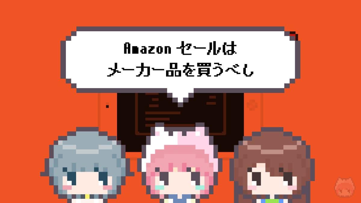 まとめ「Amazonセールはメーカー品を買うべし」