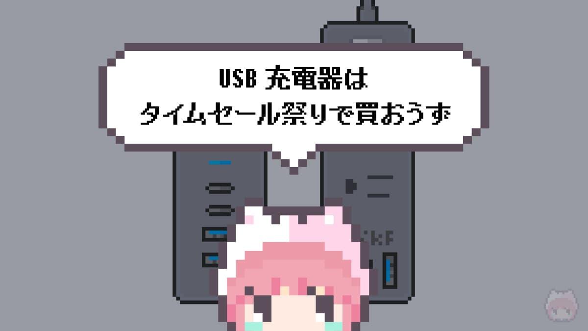 まとめ「USB充電器はタイムセール祭りで買おうず」