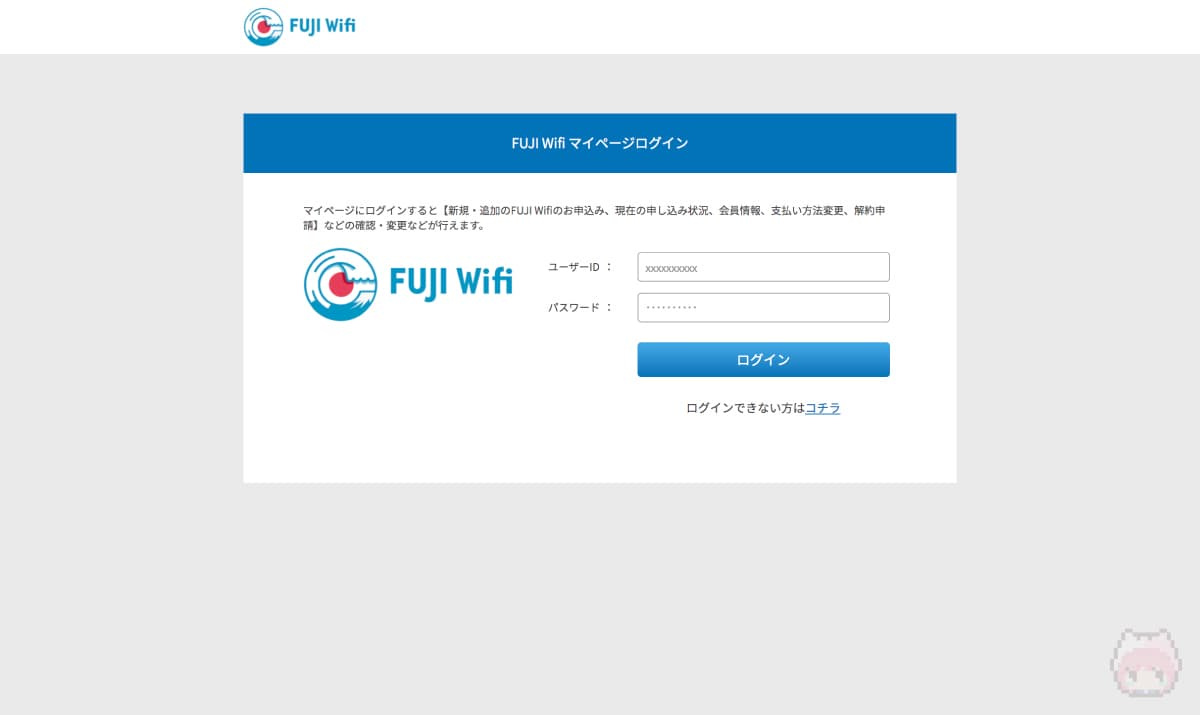 FUJI Wifiの解約方法