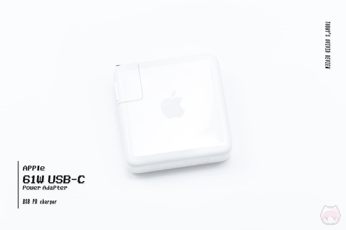 61W USB-C電源アダプタ - Apple