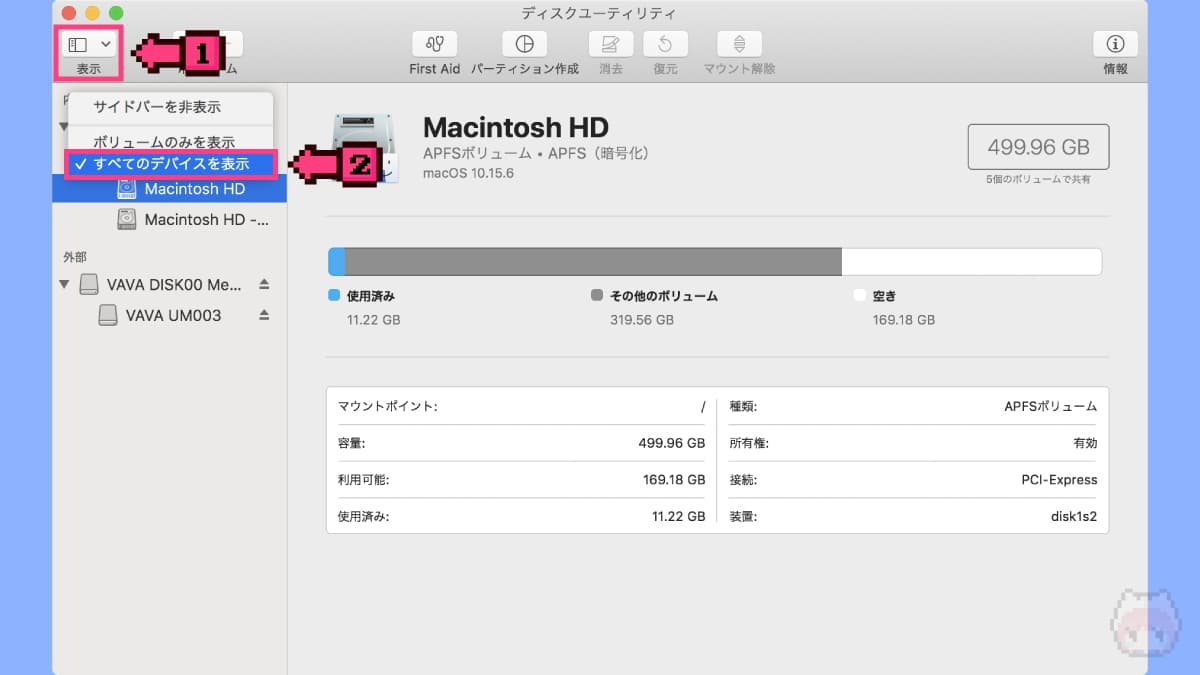 Macで外付けHDD/SSDをAPFSフォーマットする方法