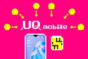 """UQ mobileの解約方法は""""電話だけ""""なのが解せぬ"""